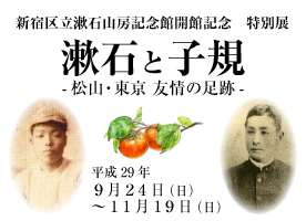 漱石と子規 -松山・東京 友情の足跡-