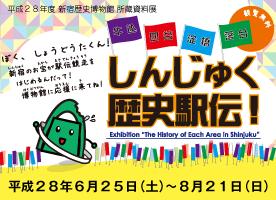 所蔵資料展「しんじゅく歴史駅伝!」