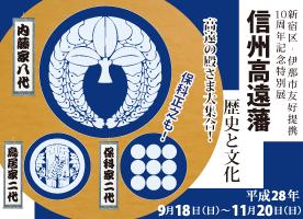 信州高遠藩 歴史と文化