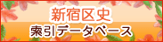 新宿区史 索引データベース