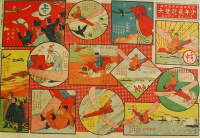 少年飛行双六(1912)