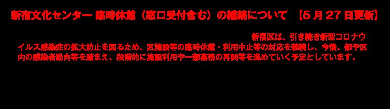 新宿文化センター 臨時休館のお知らせ