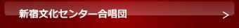 新宿文化センター合唱団
