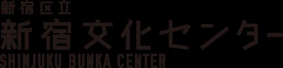 新宿区立 新宿文化センター