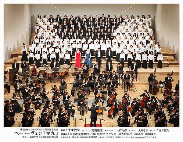 symphony_no9_2014