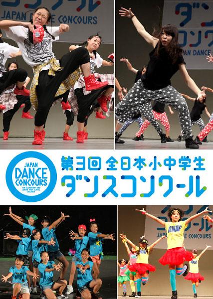 ダンスコンクールイメージ