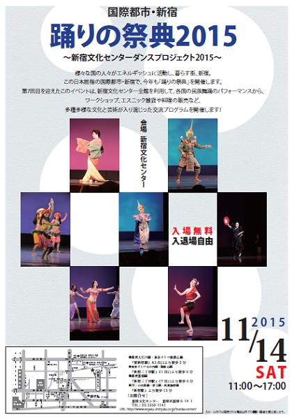 国際都市新宿 踊りの祭典2015