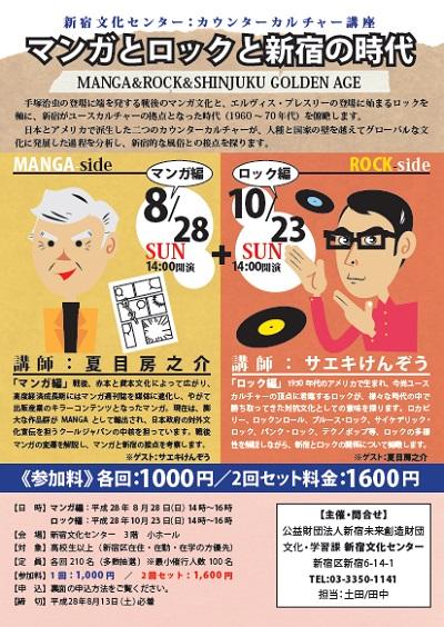 夏目房之介・サエキけんぞう マンガとロックと新宿を語る講座「新宿カウンターカルチャーストーリー」