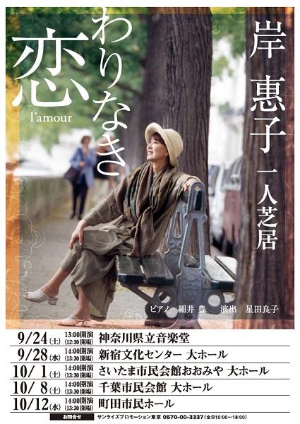 岸惠子 一人芝居「わりなき恋」