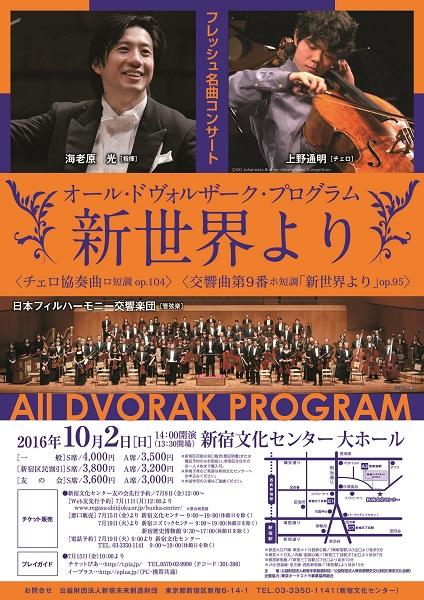フレッシュ名曲コンサート オール・ドボルザーク・プログラム「新世界より」