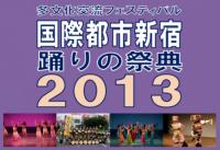 odori2013_1