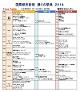 odori2014timetable
