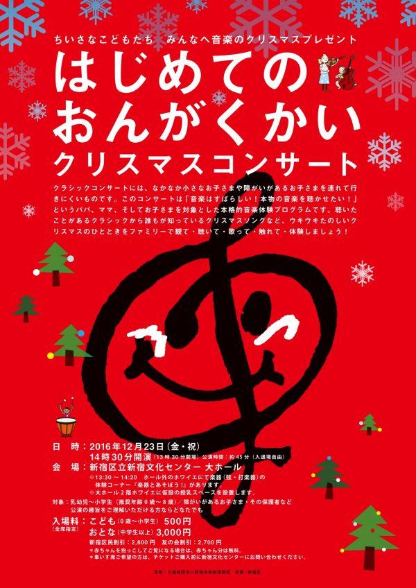 はじめてのおんがくかいクリスマスコンサート