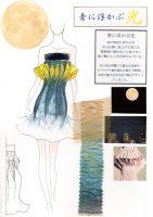 08_澤田あずさ(織田ファッション専門学校)