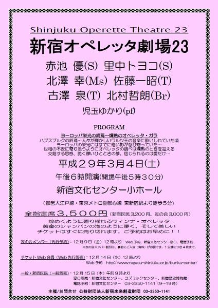 新宿オペレッタ劇場23