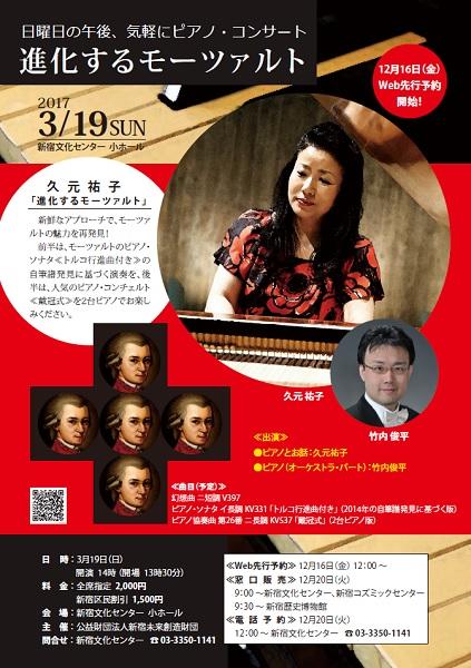 久元祐子ピアノ・コンサート「進化するモーツァルト」