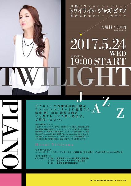 気軽にワンコインコンサート「西山瞳トワイライト・ジャズ・ピアノ」