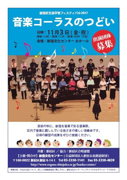 新宿区生涯学習フェスティバル 音楽コーラス・邦楽・吟剣詩舞・茶の湯の会 開催