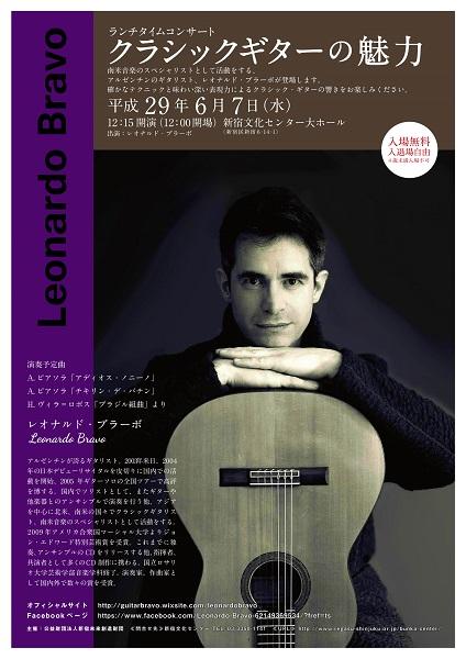 【入場無料】気軽にランチタイムコンサート「クラシック・ギターの魅力」