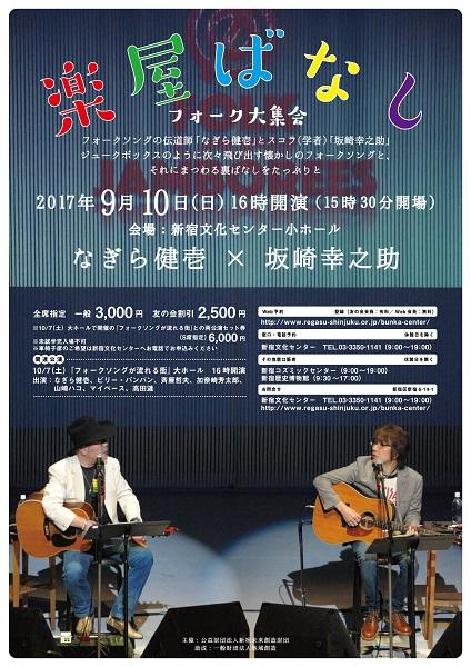 なぎら健壱×坂崎幸之助 トーク&ライブ フォーク大集会「楽屋ばなし」