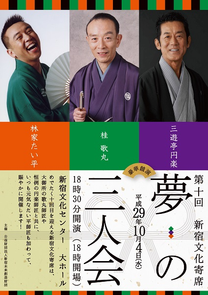 第十回新宿文化寄席 桂歌丸 三遊亭円楽 林家たい平 夢の三人会