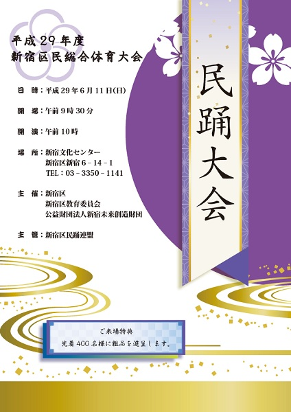 【入場無料】新宿区民踊大会