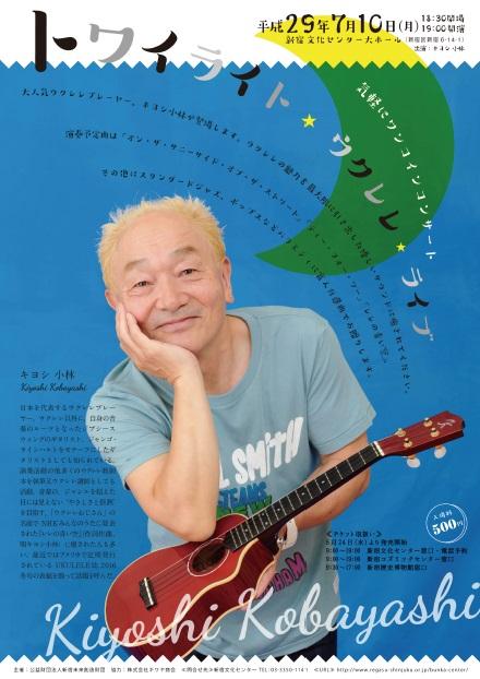 気軽にワンコインコンサート「トワイライト・ウクレレ・ライブ」