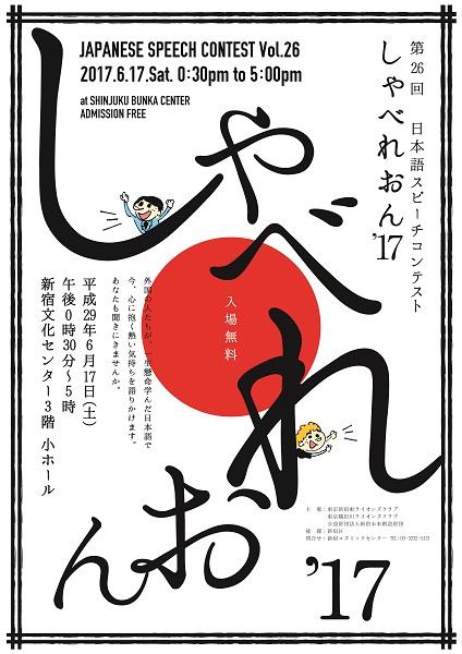 【入場無料】日本語スピーチコンテスト「しゃべれおん'17」