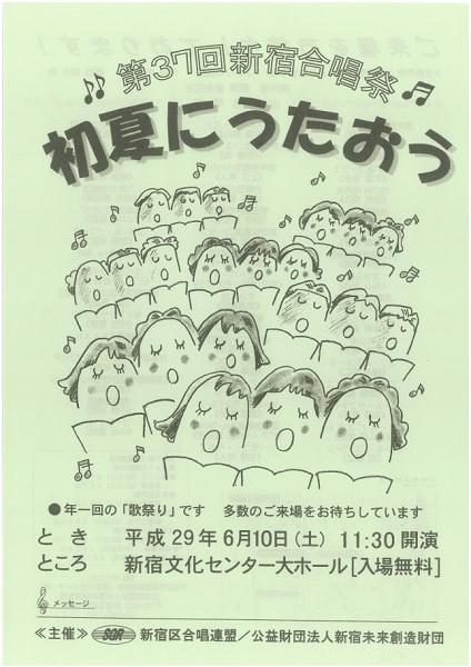 【入場無料】第37回新宿合唱祭 初夏にうたおう