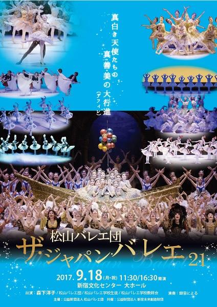 松山バレエ団 ザ・ジャパン・バレエ21