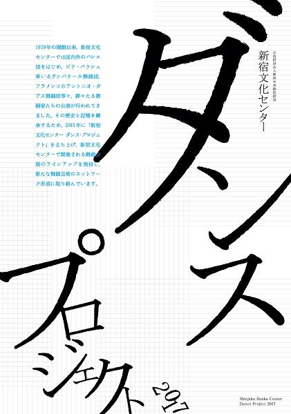 新宿文化センター ダンスプロジェクト2017