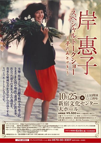 岸惠子 スペシャルトークショー「夢のあとさき」