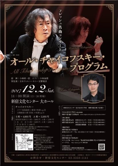 フレッシュ名曲コンサート「オール・チャイコフスキー・プログラム」