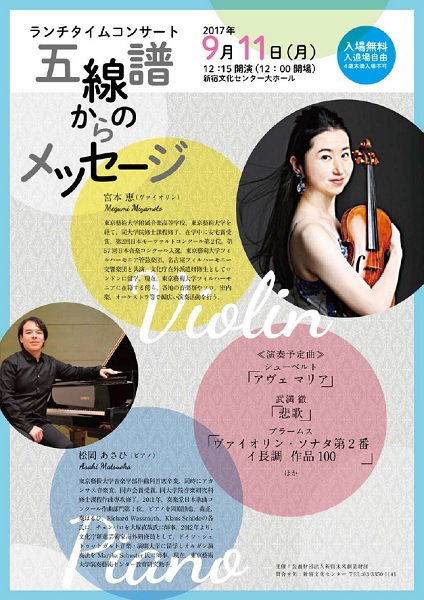 【入場無料】気軽にランチタイムコンサート「ヴァイオリン&ピアノ 五線譜からのメッセージ」