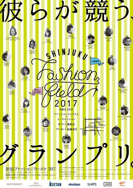 新宿ファッションフィールド2017 ~若きデザイナーたちのファッションショー