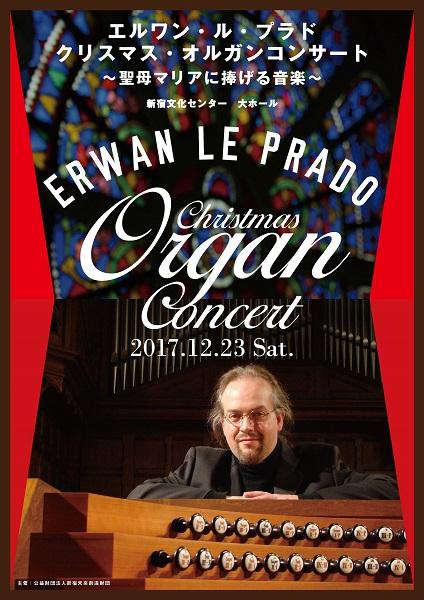 エルワン・ル・プラド クリスマス・オルガンコンサート