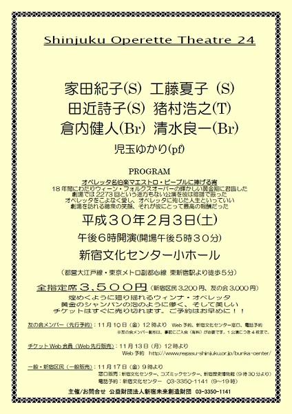 新宿オペレッタ劇場24
