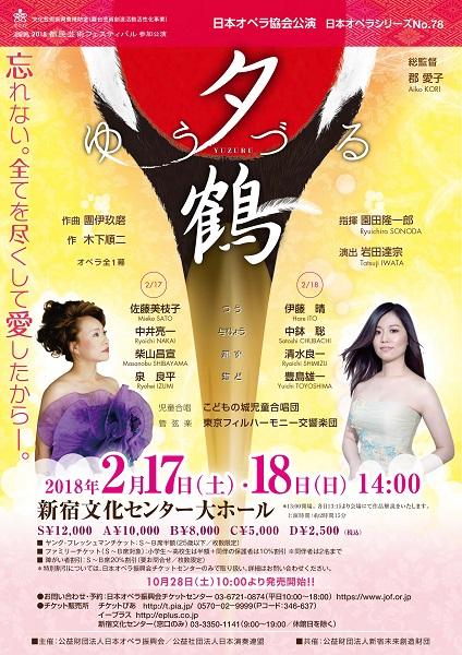 夕鶴 日本オペラ協会公演 日本オペラシリーズNo.78