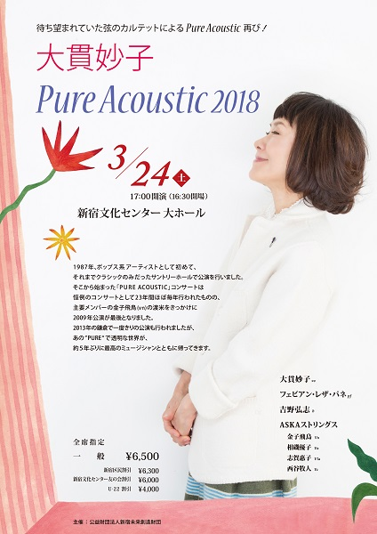 大貫妙子 Pure Acoustic 2018