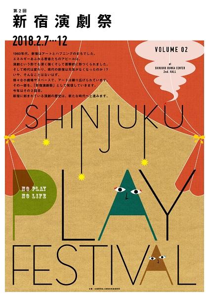 第2回 新宿演劇祭