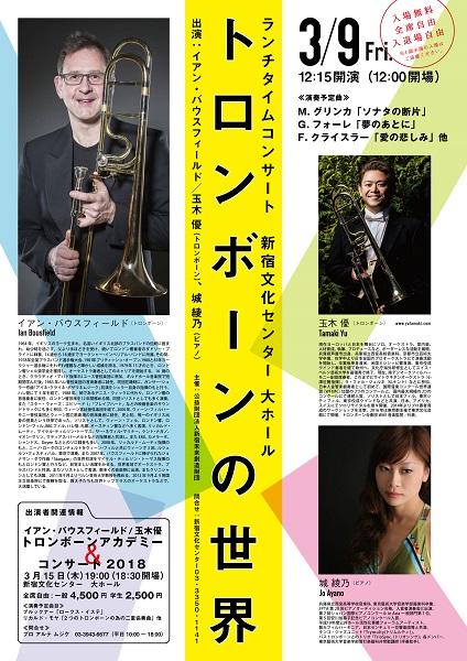【入場無料】気軽にランチタイムコンサート「トロンボーンの世界」