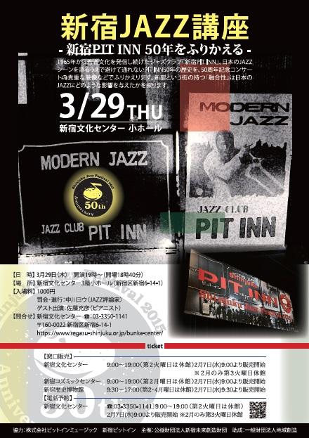 新宿JAZZ講座 PIT INN50年をふりかえる