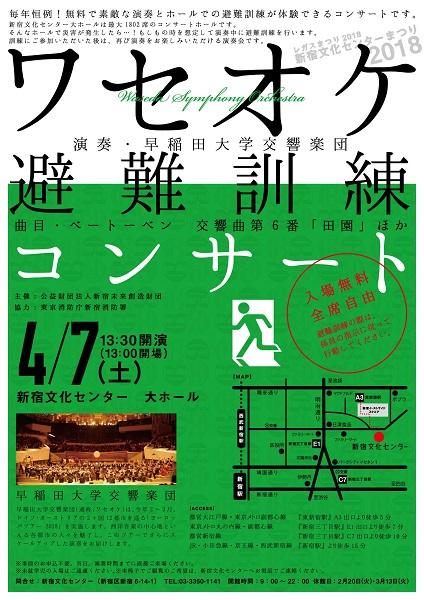 毎年好評!ワセオケ避難訓練コンサート ~新宿文化センターまつり2018~