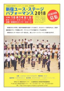 2018_youth_flyerのサムネイル