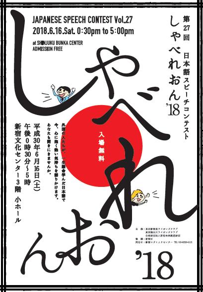 【入場無料】日本語スピーチコンテスト「しゃべれおん'18」