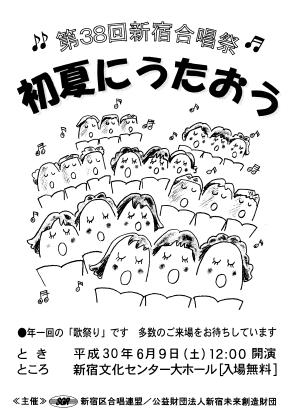 【入場無料】第38回新宿合唱祭 初夏にうたおう