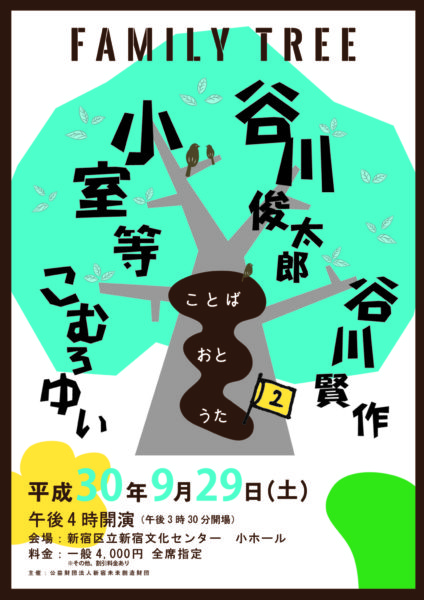 FAMILY TREE ~ことば・おと・うた~ 2
