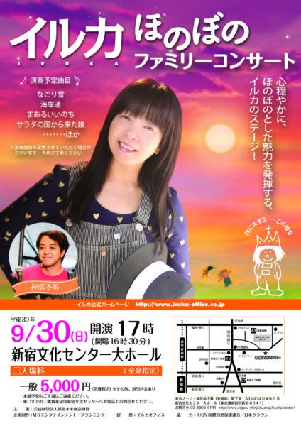 イルカほのぼの ファミリーコンサート