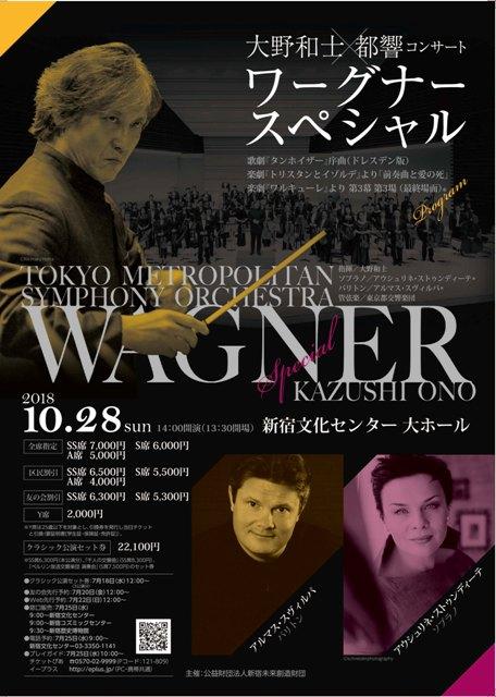 【当日券あり】大野和士×都響コンサート「ワーグナー・スペシャル」