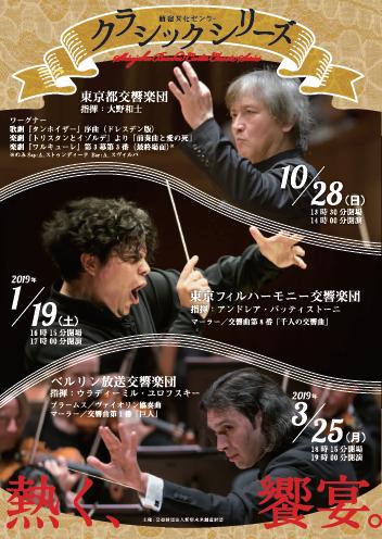 新宿文化センタークラシック・シリーズ3公演セット券販売